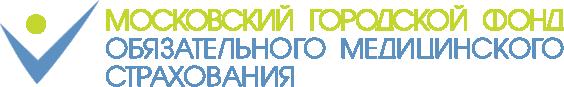 московский городской фонд обязательного медицинского страхования адрес